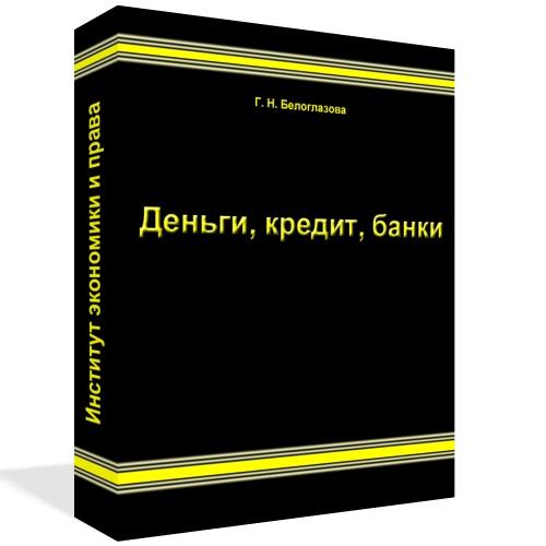 """""""Теория государства и права как наука и учебная . и права как наука и учебная дисциплина """" и/или содержимое. работы."""